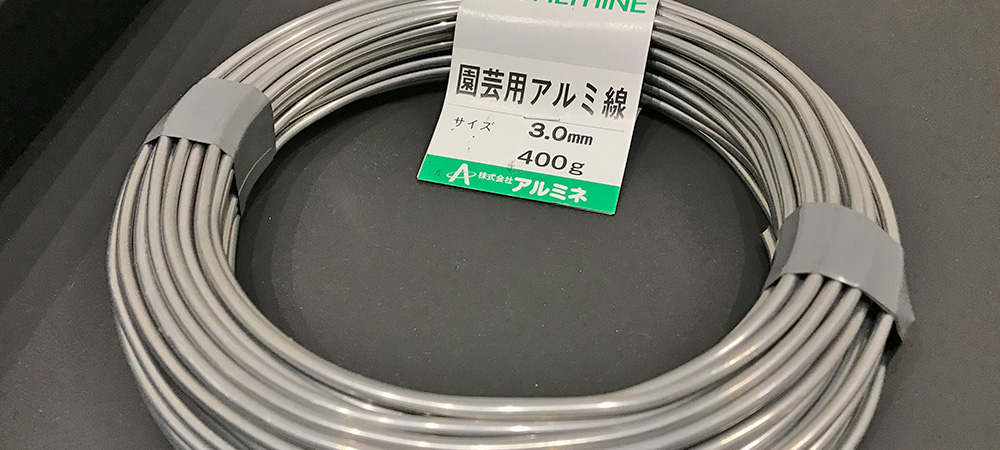 盆栽 アルミ針金 3.0mm