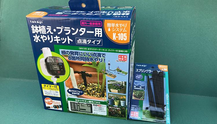 タカギ(takagi) 鉢植え・プランター用水やりキット タイマー付 GKK105 / ポットスプリンクラー噴水 GKS104