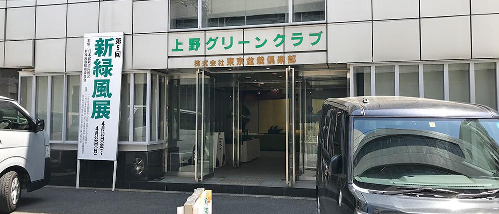 新緑風展開催中の上野グリーンクラブ外観