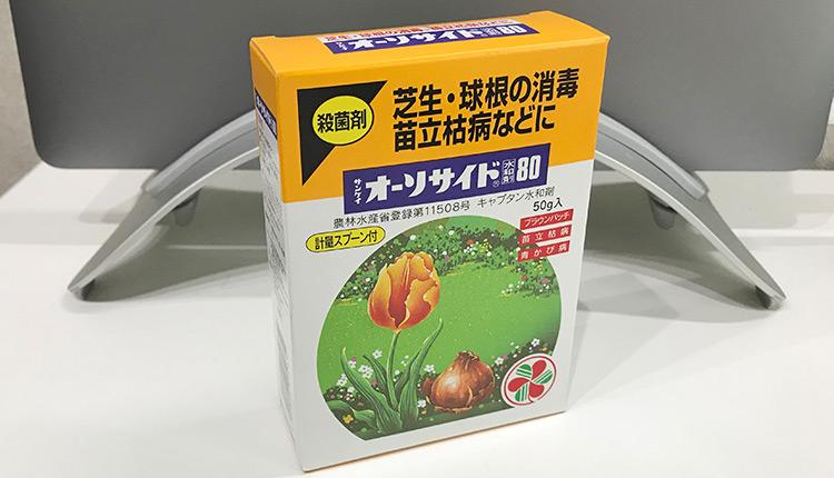 サンケイオーソサイド水和剤80